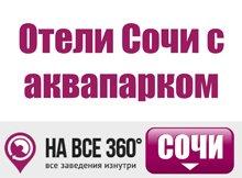 Отели Сочи с аквапарком, цены, описание, фотографии номеров, условия бронирования, виртуальные туры, отзывы гостей, сайт sochi.navse360.ru