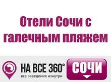 Отели Сочи с галечным пляжем, цены, описание, фотографии номеров, условия бронирования, виртуальные туры, отзывы гостей, сайт sochi.navse360.ru