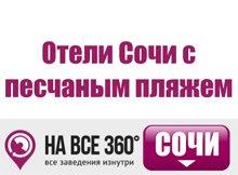 Отели Сочи с песчаным пляжем, цены, описание, фотографии номеров, условия бронирования, виртуальные туры, отзывы гостей, сайт sochi.navse360.ru