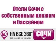 Отели Сочи с собственным пляжем и бассейном, цены, описание, фотографии номеров, условия бронирования, виртуальные туры, отзывы гостей, сайт sochi.navse360.ru
