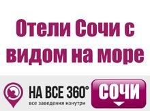 Отели Сочи с видом на море, цены, описание, фотографии номеров, условия бронирования, виртуальные туры, отзывы гостей, сайт sochi.navse360.ru
