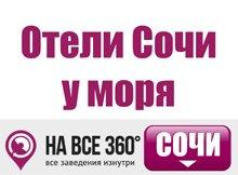 Отели Сочи у моря, цены, описание, фотографии номеров, условия бронирования, виртуальные туры, отзывы гостей, сайт sochi.navse360.ru