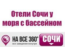 Отели Сочи у моря с бассейном, цены, описание, фотографии номеров, условия бронирования, виртуальные туры, отзывы гостей, сайт sochi.navse360.ru