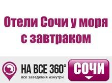 Отели Сочи у моря с завтраком, цены, описание, фотографии номеров, условия бронирования, виртуальные туры, отзывы гостей, сайт sochi.navse360.ru