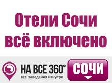 Отели Сочи всё включено. Цены, описание, фотографии номеров, условия бронирования, виртуальные туры, отзывы гостей, на сайте: sochi.navse360.ru