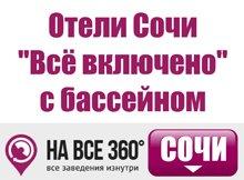 """Отели Сочи """"Всё включено"""" с бассейном, цены, описание, фотографии номеров, условия бронирования, виртуальные туры, отзывы гостей, сайт sochi.navse360.ru"""