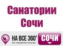 Санатории Сочи, цены, описание, фотографии номеров, условия бронирования, виртуальные туры, отзывы гостей, сайт sochi.navse360.ru