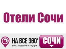 Отели Сочи, цены, описание, виртуальные туры, фото номеров, условия бронирования, отзывы гостей сайте: sochi.navse360.ru