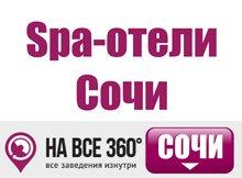 Spa-отели Сочи, цены, описание, фотографии номеров, условия бронирования, виртуальные туры, отзывы гостей, сайт sochi.navse360.ru