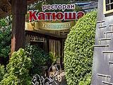 Катюша, ресторан