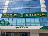Оптимум, медицинская лаборатория