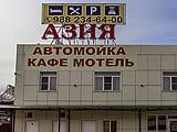 Гостиничный комплекс Азия в Сочи. Адрес, телефон, фото, цены, отзывы на сайте: sochi.navse360.ru