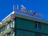 Отель 8 небо в Адлере, Сочи. Адрес, телефон, фото, цены, отзывы на сайте: sochi.navse360.ru