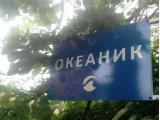 Отель Океаник, Лазаревское, Сочи