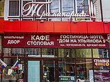 Отель Три кипариса в Адлере, Сочи. Адрес, телефон, фото, цены, отзывы на сайте: sochi.navse360.ru