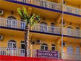 Гостиница Десятка в Сочи. Адрес, телефон, фото, цены, отзывы на сайте: sochi.navse360.ru